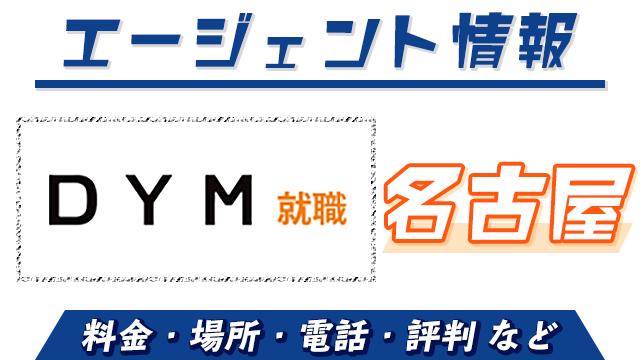 DYM就職は名古屋で使える?|料金・場所・電話・評判