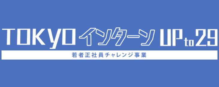 東京インターンupto29(若者正社員チャレンジ事業)