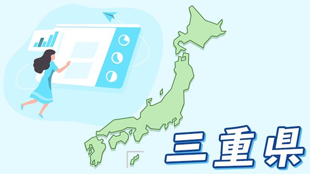 三重県のデータ