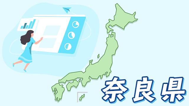 奈良県のデータ