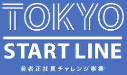 TOKYO START LINE(東京スタートライン)若者正社員チャレンジ事業ロゴ