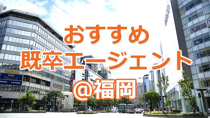 福岡(博多など)で既卒に強いエージェント!福岡で使えるおすすめ既卒エージェントを紹介