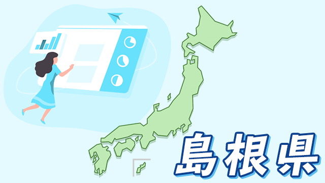 島根県のデータ