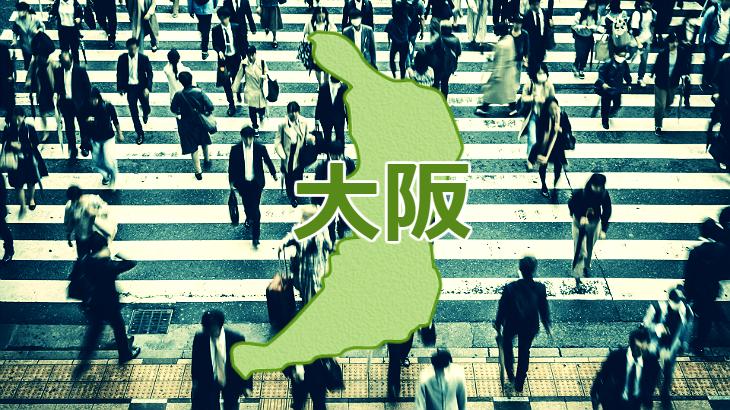 大阪のデータ