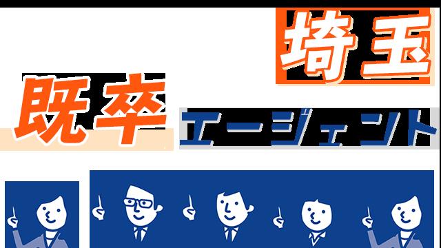 埼玉で既卒に強いエージェント!埼玉で使えるおすすめ既卒エージェントを紹介