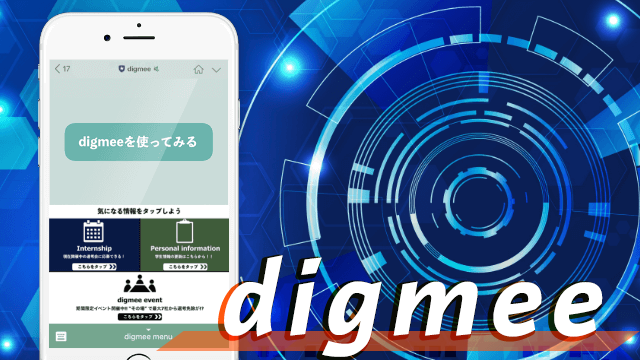 digmee(ディグミー)の評判と特徴|新卒の就活を楽にしてくれるサイト