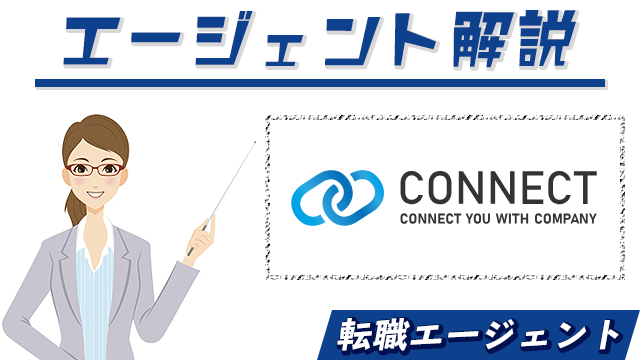 CONNECT(コネクト)の評判や特徴は?|転職エージェント