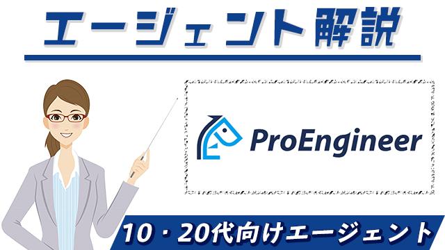 ProEngineer(プロエンジニア)の評判や特徴は?|10代20代向けエージェント