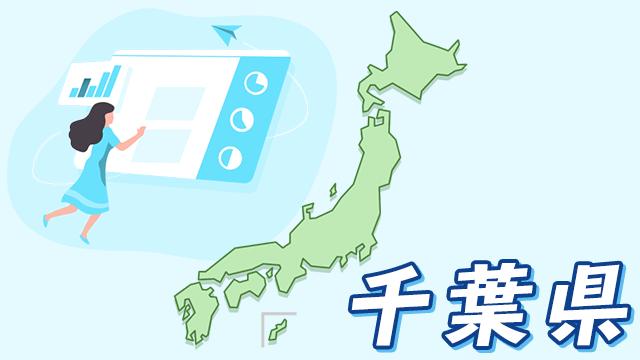 千葉県のデータ