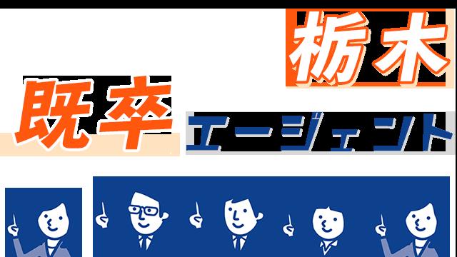 栃木で既卒に強いエージェント!栃木で使えるおすすめ既卒エージェントを紹介