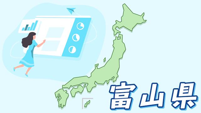 富山県のデータ