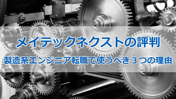 メイテックネクストの評判|製造系エンジニア転職で使うべき3つの理由