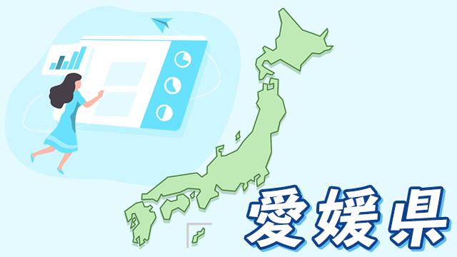 愛媛県のデータ