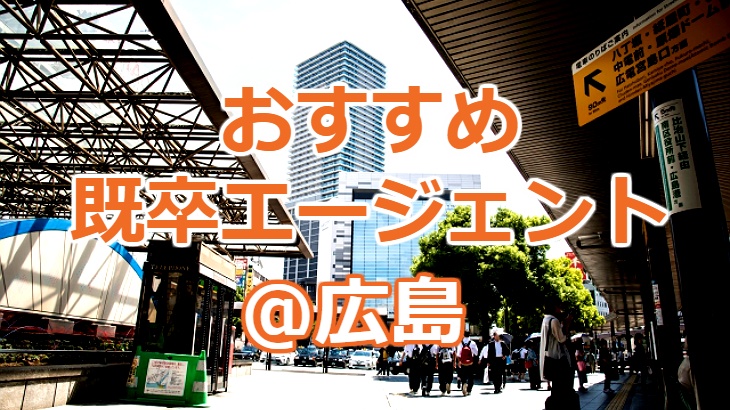 広島で既卒に強いエージェント!広島で使えるおすすめ既卒エージェントを紹介