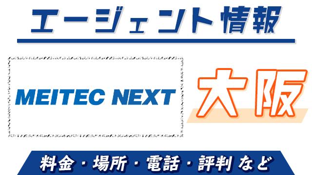 メイテックネクストは大阪で使える?|料金・場所・電話・評判