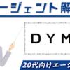 DYM就職の評価と特徴は?評判と口コミも紹介|20代向けエージェント