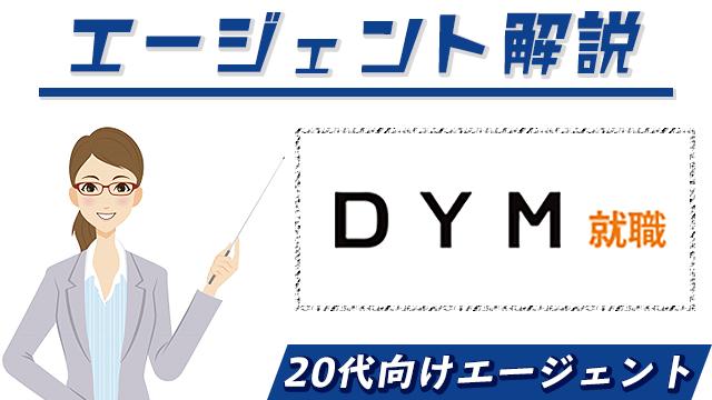 DYM就職の評判や特徴は?|20代向けエージェント