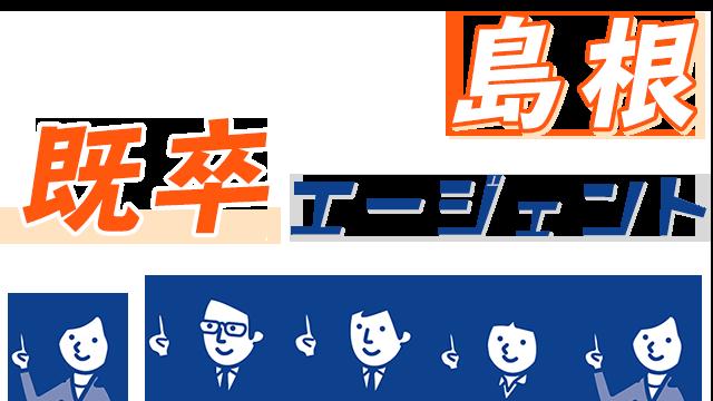 島根(松江など)で既卒に強いエージェント!島根で使えるおすすめ既卒エージェントを紹介