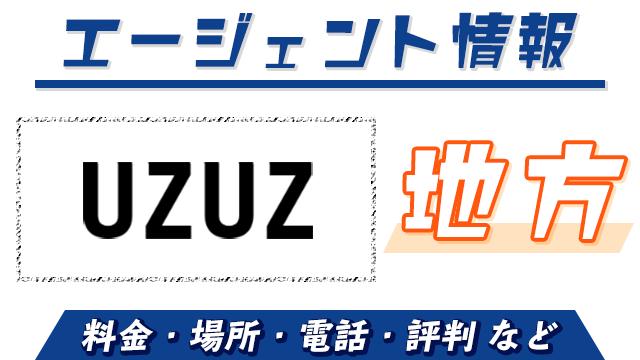 UZUZ(ウズウズカレッジ)地方で使える?|料金・場所・電話・評判