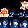 京都で既卒に強いエージェント!京都で使えるおすすめ既卒エージェントを紹介