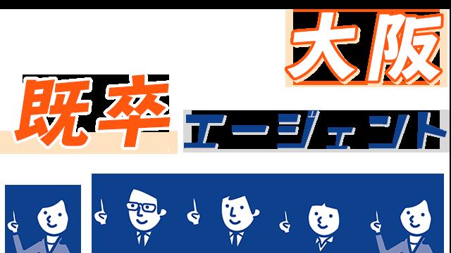 大阪で既卒に強いエージェント!大阪で使えるおすすめ既卒エージェントを紹介