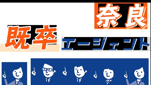 奈良で既卒に強いエージェント!奈良で使えるおすすめ既卒エージェントを紹介