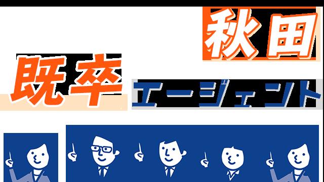 秋田で既卒に強いエージェント!秋田で使えるおすすめ既卒エージェントを紹介