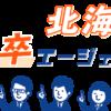 北海道で既卒に強いエージェント!北海道で使えるおすすめ既卒エージェントを紹介