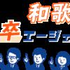 和歌山で既卒に強いエージェント!和歌山で使えるおすすめ既卒エージェントを紹介