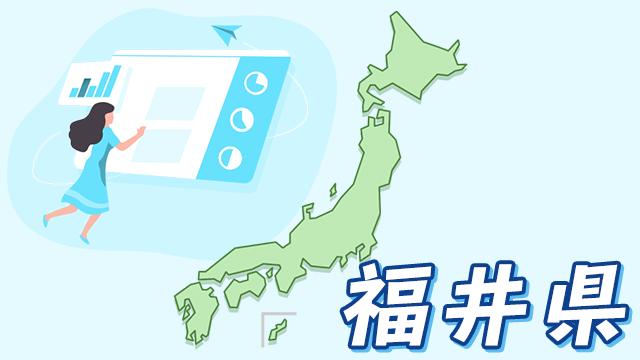 福井県のデータ