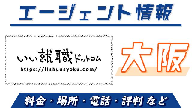 いい就職ドットコムは大阪で使える?|料金・場所・電話・評判