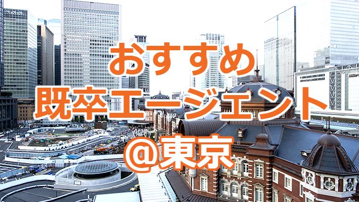 東京で既卒に強いエージェント!東京で使えるおすすめ既卒エージェントを紹介