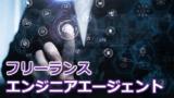 【フリーランスエンジニア】おすすめエージェント!ランキング8選