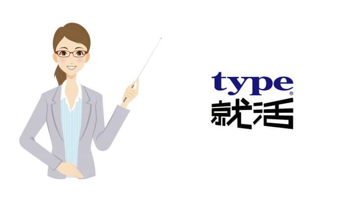 type就活(タイプ就活)の評価