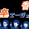 香川で既卒に強いエージェント!香川で使えるおすすめ既卒エージェントを紹介