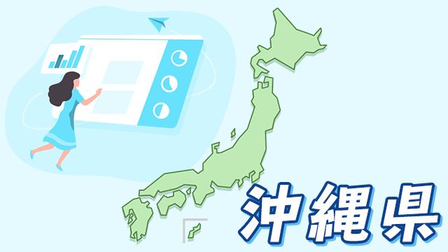 沖縄県のデータ