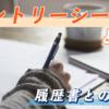 就活におけるエントリーシート(ES)とは?履歴書との違いは?
