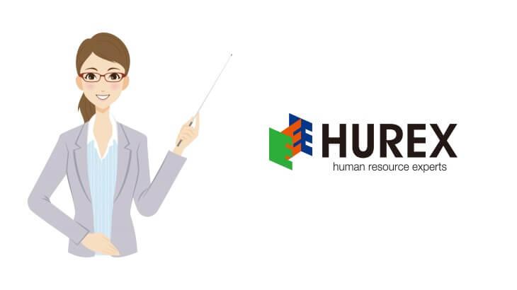 ヒューレックス(HUREX)の評価と特徴は?評判と口コミも紹介|転職エージェント