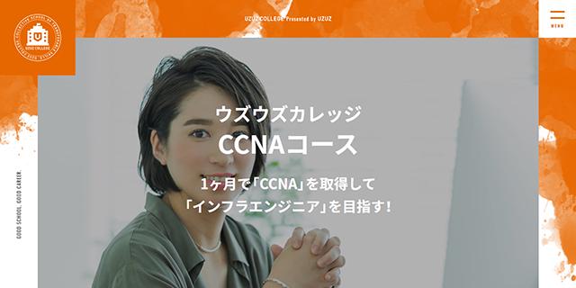UZUZ COLLEGE(ウズウズカレッジ)CCNAコース