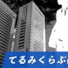 てるみくらぶ破産で新卒者50人が内定取消、JALFが救済へ