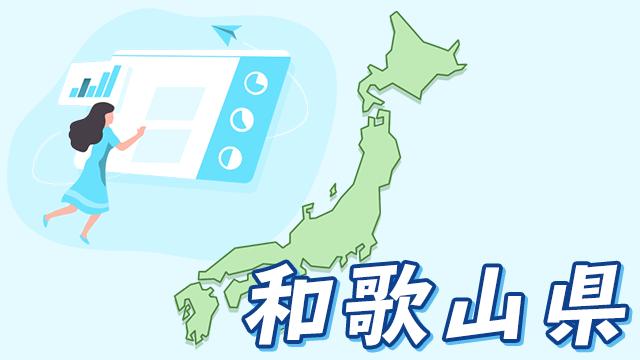 和歌山県のデータ