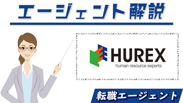 ヒューレックス(HUREX)の評判や特徴は?|転職エージェント