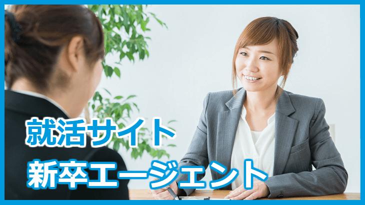 【内定無いNNT新卒】おすすめ就職エージェント!ランキング8選