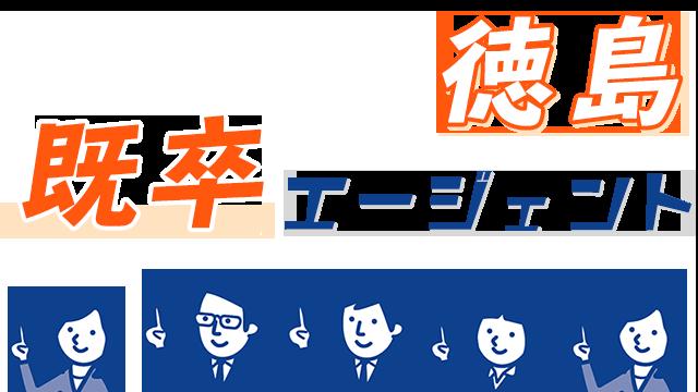 徳島で既卒に強いエージェント!徳島で使えるおすすめ既卒エージェントを紹介